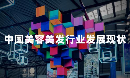 2019-2020中国美容美发大发一分彩发展现状、运营模式、发展动力分析