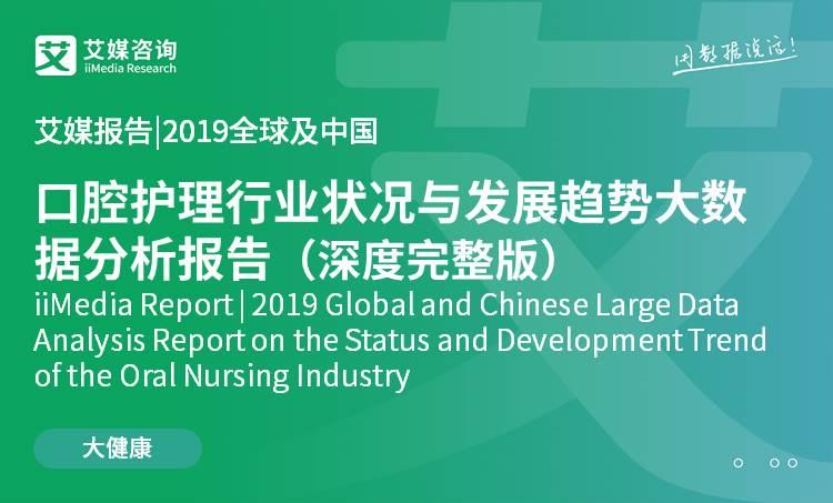 艾媒报告 |2019全球及中国口腔护理行业状况与发展趋势大数据分析报告(深度完整版)