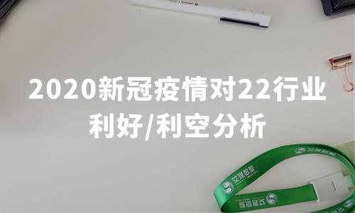 2020新冠疫情对22行业利好/利空及商业布局机会分析