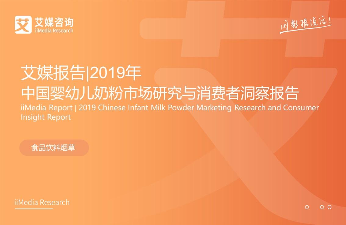 艾媒报告 |2019年中国婴幼儿奶粉市场研究与消费者洞察报告