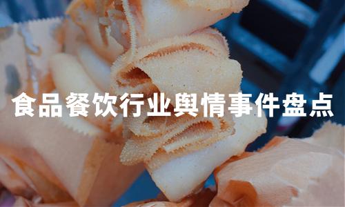 8月食品餐饮行业舆情事件盘点:南昌6家汉堡王被罚91万