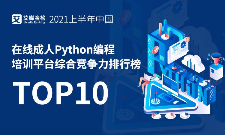 艾媒金榜|2021上半年中国在线成人Python编程培训平台综合竞争力排行榜