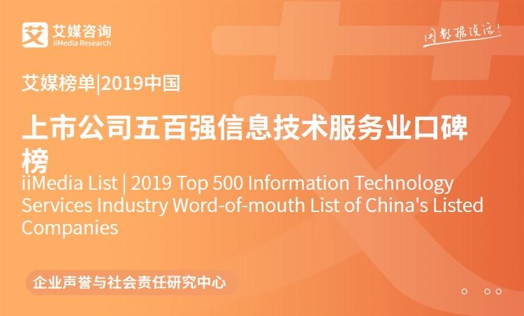 艾媒榜单 |2019中国上市公司五百强信息技术服务业口碑榜