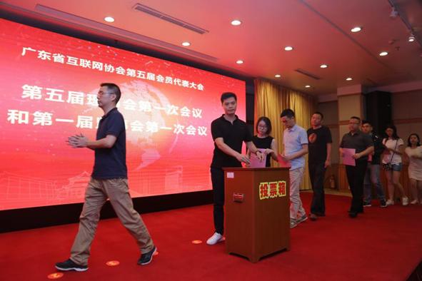 广东省互联网协会第五届会员代表大会隆重召开