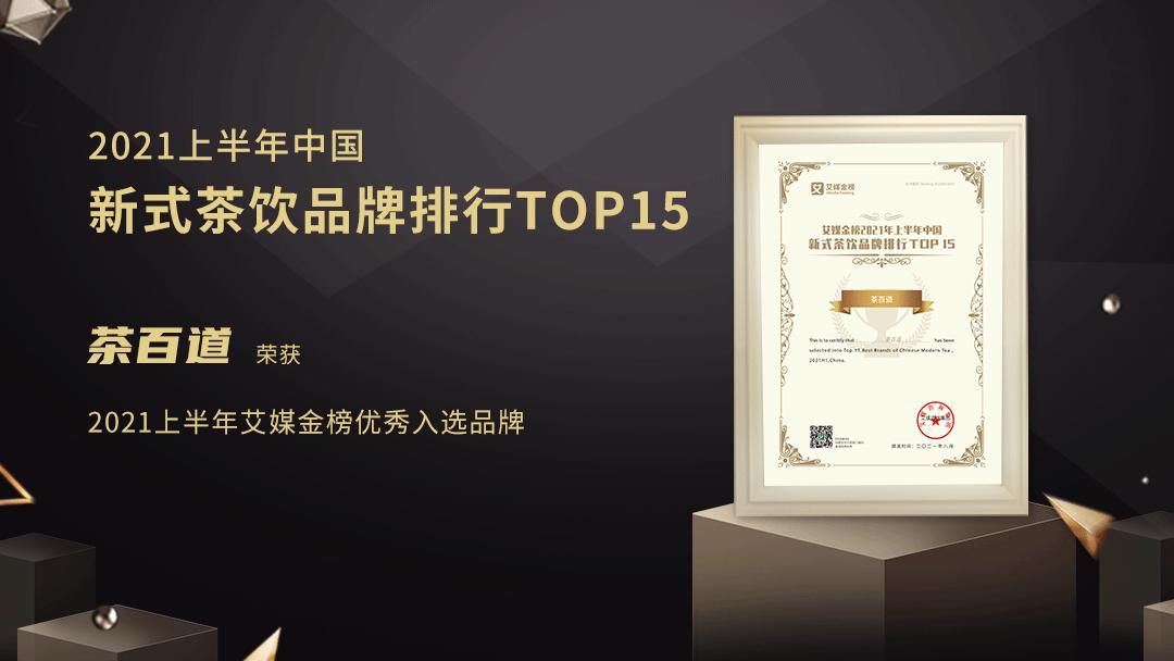 茶百道入选艾媒金榜2021年上半年中国新式茶饮品牌排行TOP15