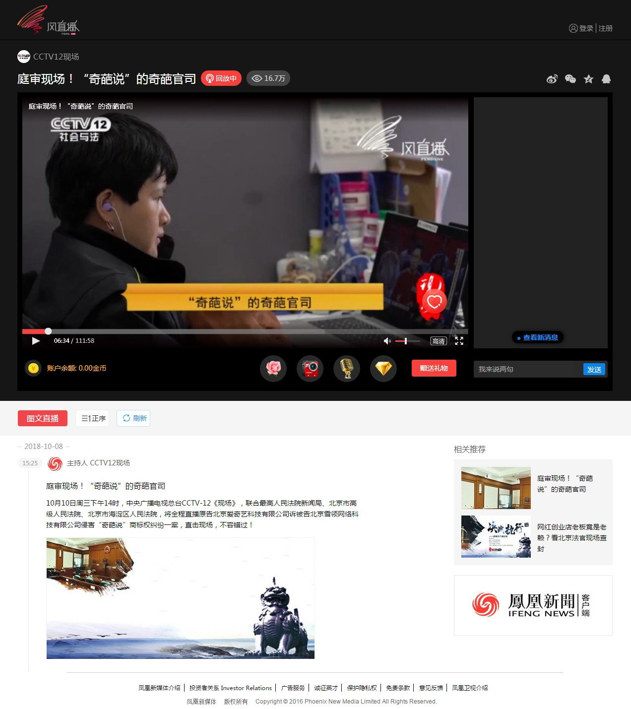 """""""奇葩说""""商标引纠纷 爱奇艺诉雪岭网络侵权索赔200万元"""