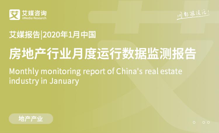 艾媒报告|2020年1月中国房地产行业月度运行数据监测报告