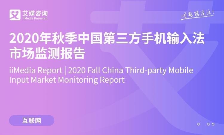 艾媒咨询|2020年秋季中国第三方手机输入法市场监测报告