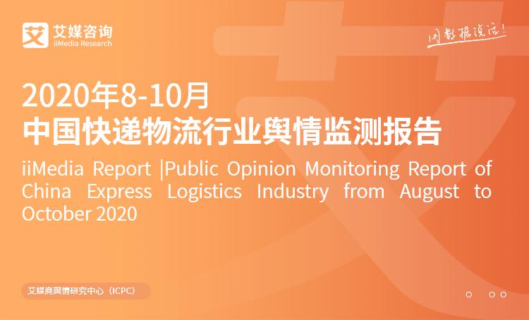 艾媒舆情|2020年8-10月中国快递物流行业舆情监测报告