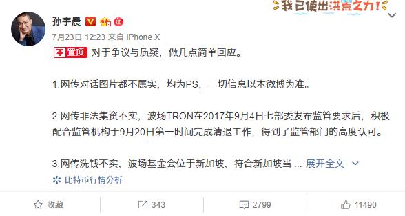 """孙宇晨回应""""被限制出境"""":报道不实,基金会已收到捐款"""