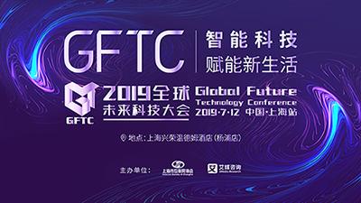 """""""全球未来科技大会""""来上海了!聚焦5G、AIoT、短视频、电竞、新消费等前沿话题"""