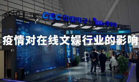 2020疫情对中国在线文娱行业的影响分析