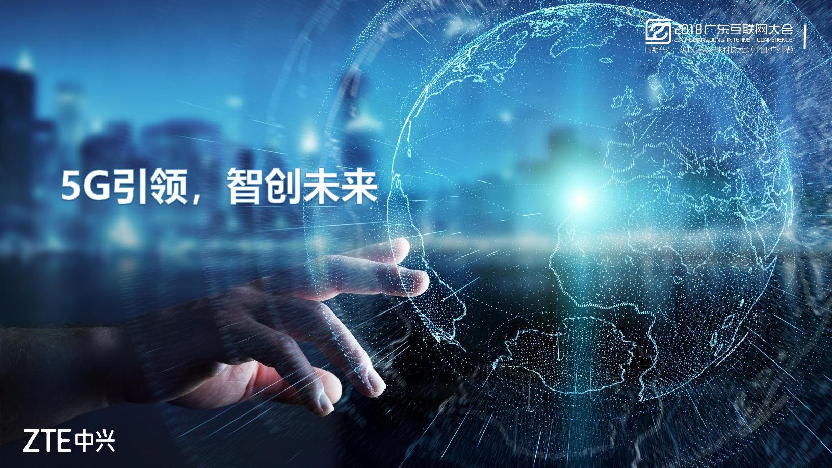 2018广东互联网大会演讲PPT 5G引领 智创未来 中兴