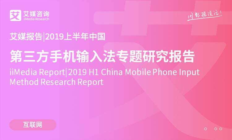 艾媒报告 |2019上半年中国第三方手机输入法专题研究报告