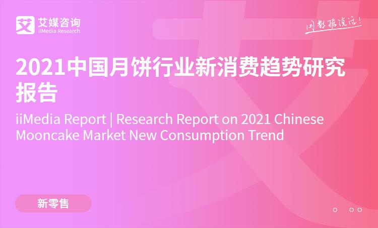 艾媒咨询|2021中国月饼行业新消费趋势研究报告