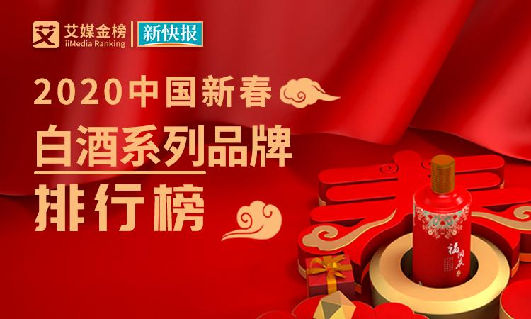 艾媒金榜|2020中国新春白酒系列品牌榜单公布!你常喝的品牌上榜了吗?
