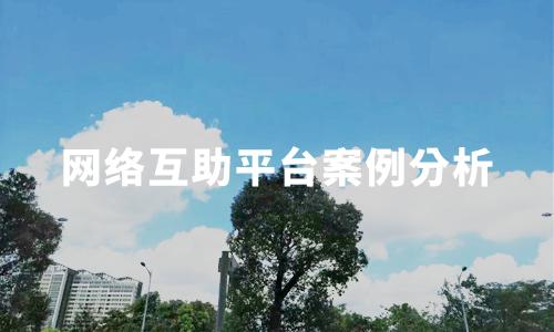 2019年中国网络互助平台标杆案例分析——相互宝、水滴互助