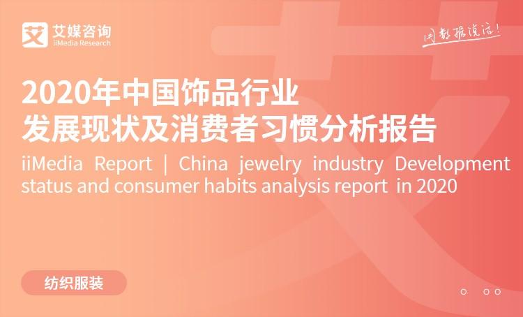 艾媒咨询|2020年中国饰品行业发展现状及消费者习惯分析报告