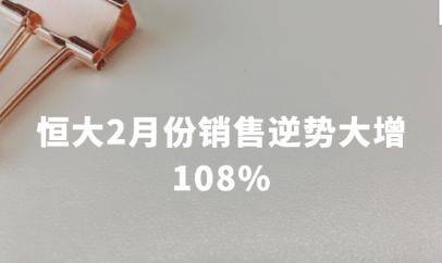 恒大2月份销售逆势大增108%,2020年1月中国房地产核心数据及发展趋势分析
