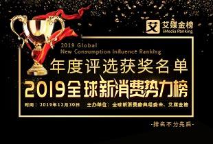 """""""2019全球新消费势力榜""""获奖名单重磅出炉!"""