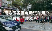 """南方五省区电动汽车用户共用""""顺易充"""",2020年中国电动汽车充电桩行业发展前景分析"""
