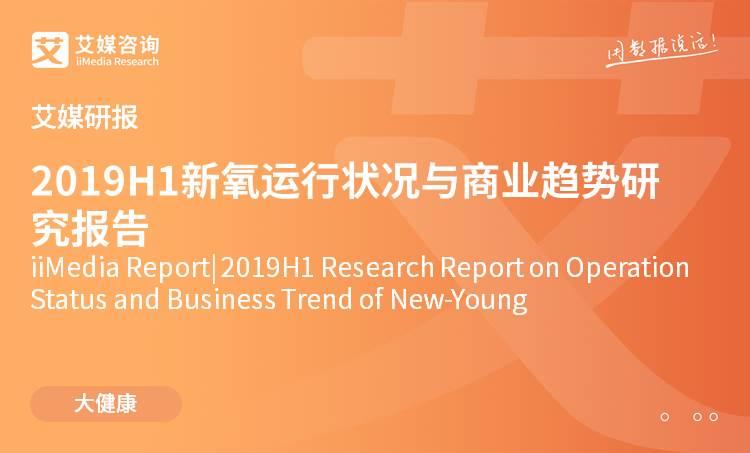 艾媒五分3d |2019H1新氧运行状况与商业趋势研究报告