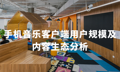 2019-2020中国手机音乐客户端用户规模及内容生态分析