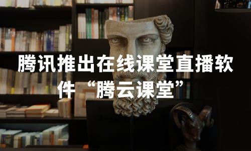 """腾讯推出在线课堂直播软件""""腾云课堂"""",中国在线教育发展现状与趋势分析"""