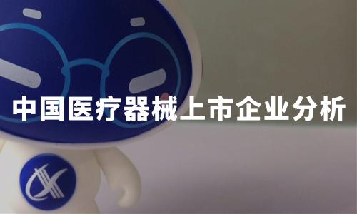 2019年12月-2020年1月中国医疗器械上市企业分析——迈瑞医疗、万孚生物