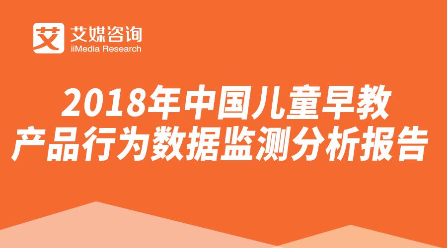 艾媒咨询-2018中国儿童早教产品行为数据监测分析报告