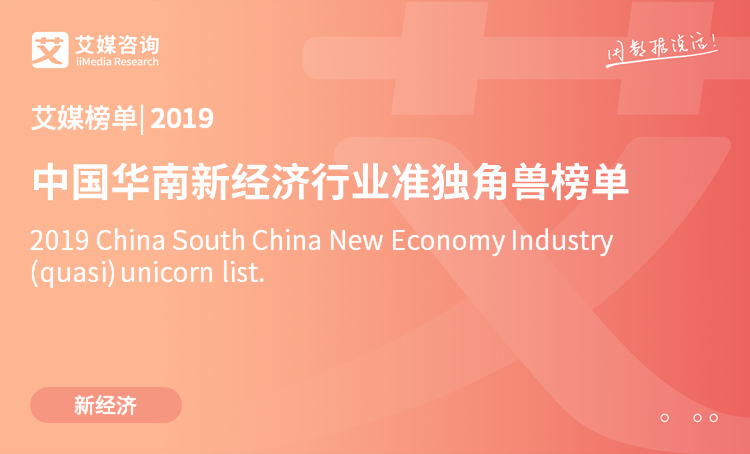艾媒榜單 |2019中國華南新經濟行業準獨角獸榜單
