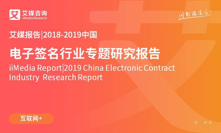 艾媒报告 |2018-2019中国电子签名行业专题研究报告