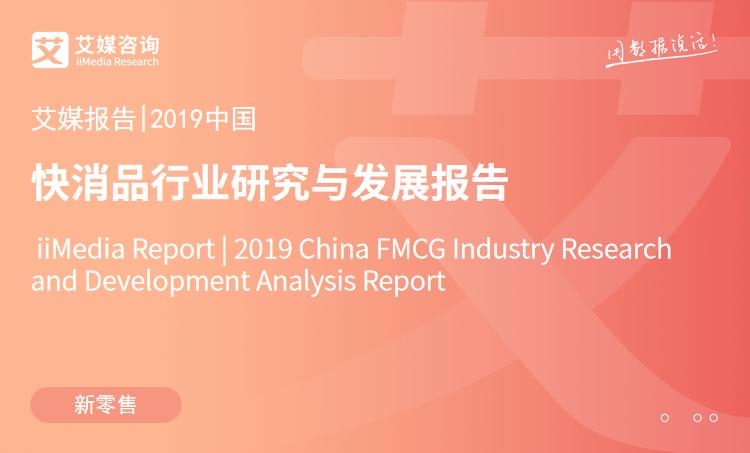 艾媒报告|2019年中国快消品行业研究与发展报告