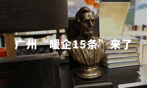 广州市出台《中小微企业十五条》:支持中小微企业应对疫情共渡难关