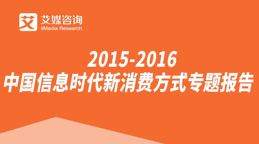 艾媒咨询:2015-2016中国信息时代新消费方式专题报告