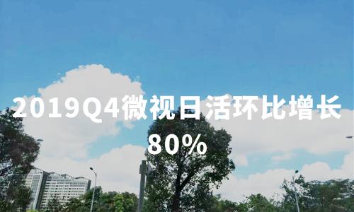 2019Q4微视日活环比增长80%,2019年中国短视频创新趋势分析