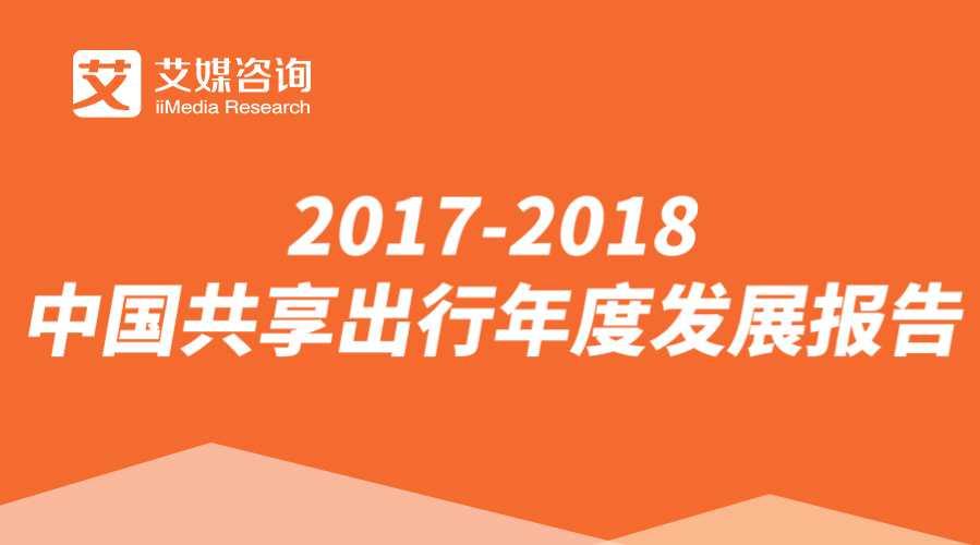 艾媒报告|2017-2018中国共享出行年度发展报告