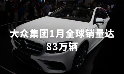 大众集团1月全球销量达83万辆,2019年中国汽车行业总结及2020年趋势分析