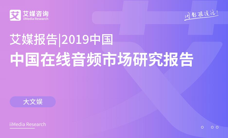 艾媒报告 |2019中国在线音频市场研究报告
