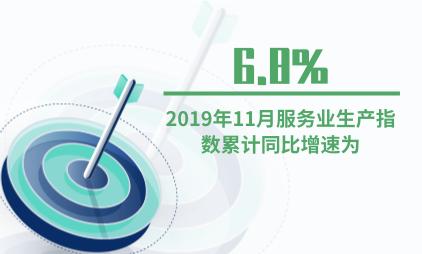 服务行业数据分析:2019年11月服务业生产指数累计同比增速为6.8%