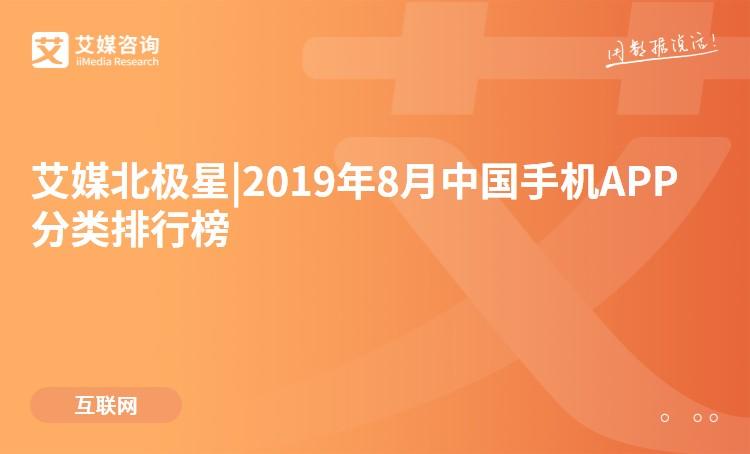 艾媒北极星|2019年8月中国手机APP分类排行榜