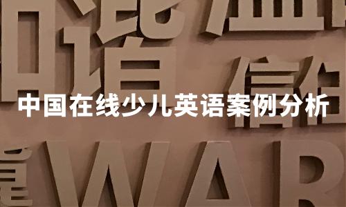 2020上半年中国在线少儿英语案例分析:VIPKID、51Talk