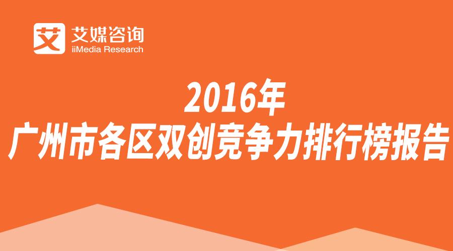 2016年广州市各区双创竞争力排行榜报告