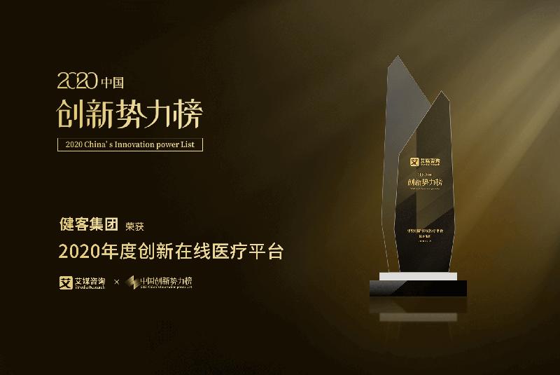 """健客集团荣获2020中国创新势力榜""""年度创新在线医疗平台""""大奖"""