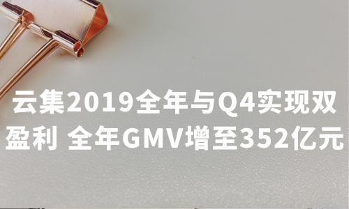 财报解读 | 云集2019全年与Q4实现双盈利,全年GMV增至352亿元