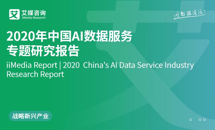 艾媒咨询|2020年中国AI数据服务专题研究报告