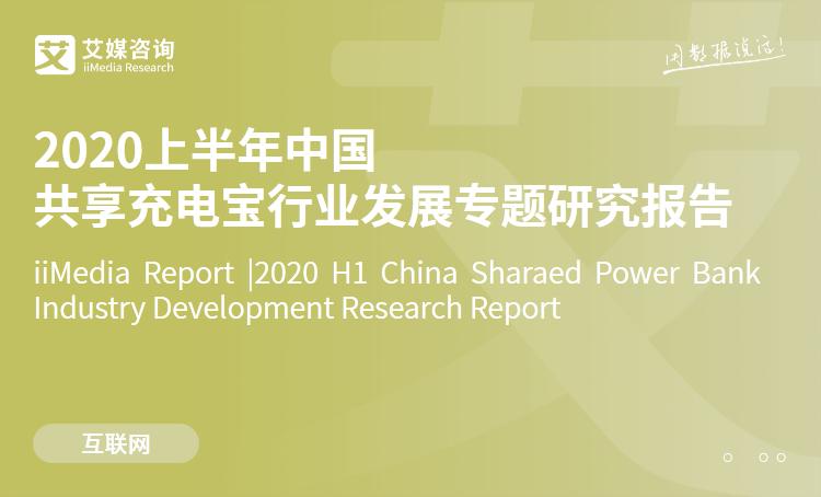 艾媒咨询|2020上半年中国共享充电宝行业发展专题研究报告