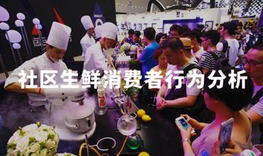 2019年中国社区生鲜消费者行为、生鲜店品牌竞争格局分析