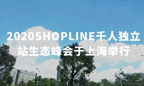 55海淘创始人出席SHOPLINE千人独立站生态峰会