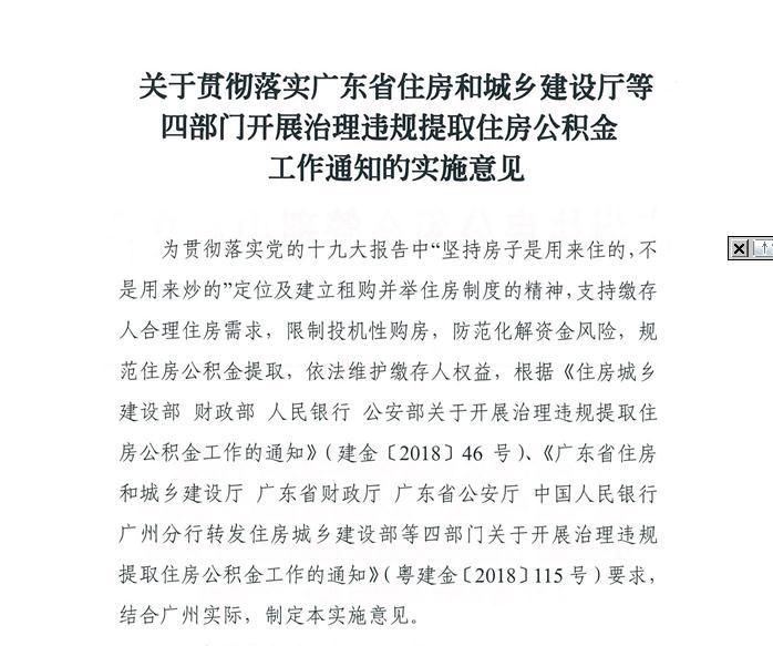 广州最新公积金新政出台:暂停异地购房提取,民众隐有负面情绪